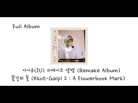 [Full Album] 아이유 - 꽃갈피 둘, IU -  Kkot Galpi 2 : A Flower Bookmark 2