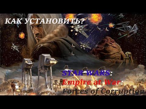 Как установить игру Star Wars Empire at War Forces of Corruption .
