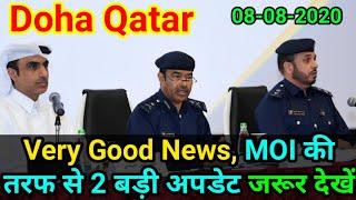 Doha Qatar | Good News From MOI Qatar | Moi की तरफ से Qatar ID के बारे में  2 बड़ी अछि खबर