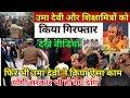 ShikshaMitra breaking news, Uma Devi, Shikshamitra vidhan sabha , Shikshamitra latest news today