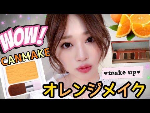 �CANMAKE新作�定ミモザイエロー�ーク】�オレンジメイク�キャンメイク