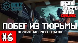 GTA 5 ONLINE: ПОБЕГ ИЗ ТЮРЬМЫ - Автобус. Вместе с Бепо #6