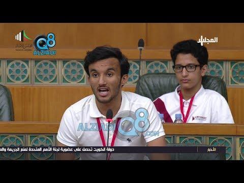 كلمة الطالب خالد العويهان من جلسة برلمان الطالب الخامس: الصف العاشر هو حفرة الثانوية للأسف  - نشر قبل 30 دقيقة