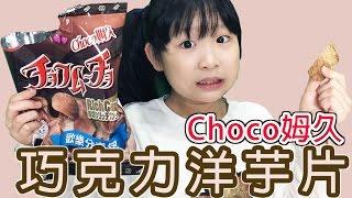 湖池屋Choco姆久巧克力口味洋芋片/Koikeya Chocolate flaver potato chips/湖池屋チョコムーチョを食べてみた[NyoNyo日常實況]