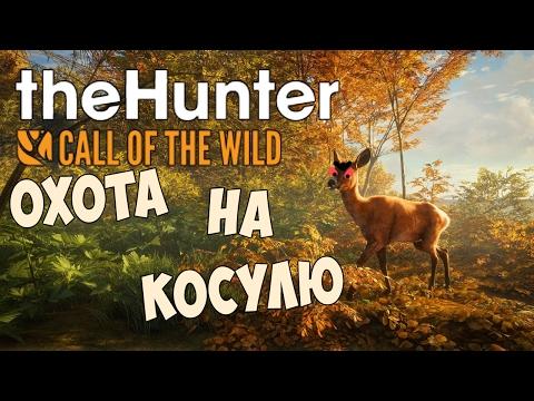 Скачать игру The Hunter Call of the Wild 2017 Рус Англ