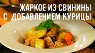 Рецепт жаркого из курицы и свинины