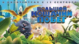 Большой кошачий побег - трейлер