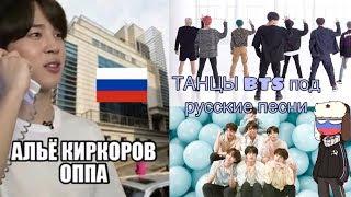Танцы 💣BTS💣 под русские песни и не только 😂👌🏻✨(Dance Practice,MNET,Festa 2017)