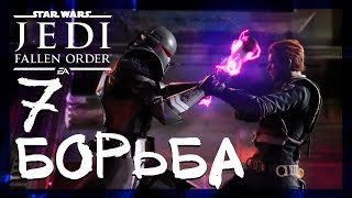 ИМПЕРСКИЙ ЗАВОД #7 ► Star Wars Jedi: Fallen Order (Джедаи: Павший Орден) ► Прохождение на русском