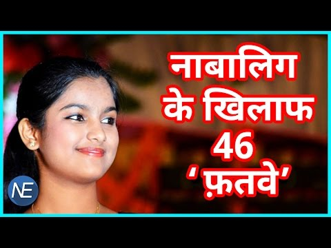 Indian Idol Junior से Famous हुई Nahid Afreen के खिलाफ 42 मौलवियों ने जारी किया फतवा