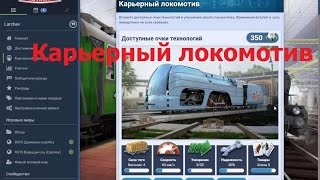 RailNation карьерный локомотив