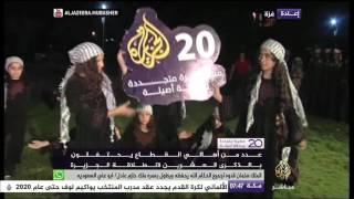 شاهد: أسرى وفنانون في غزة يحتفلون بالعيد العشرين للجزيرة