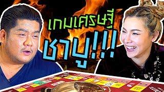เบน ปะทะ ต้นหอม เล่นเกมเศรษฐีชาบู!!
