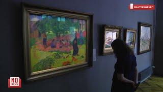 Ван Гог или Гоген – кто круче? Спрашиваем посетителей уральского Эрмитажа