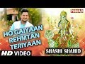 Ho Gaiyaan Rehmtan Teriyaan I Punjabi Devi Bhajan I SHASHI SHAHID I FULL HD VIDEO