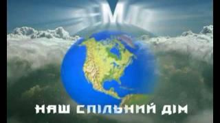 Заставка - Земля наш спільний дім