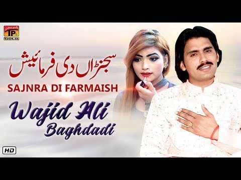 Official Video: Sajna Di Farmaish Pori Karni | Wajid Ali Baghdadi | Latest Saraiki Song 2019