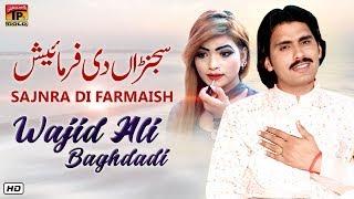 : Sajna Di Farmaish Pori Karni | Wajid Ali Baghdadi | Latest Saraiki Song 2019