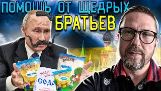 Щедрые русские братья и флаг за 5 млн