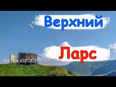 Переход границы Грузия - Россия. Верхний Ларс Жесть! Что Вас ждет. Подписчики были правы