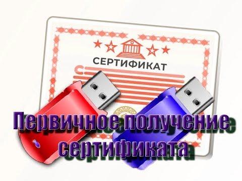 ФЗС / Первичное получение сертификата