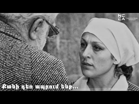 Քանի դեռ ապրում ենք 1986 - Հայկական Ֆիլմ / Qani Der Aprum Enq - Haykakan Film / Пока живем