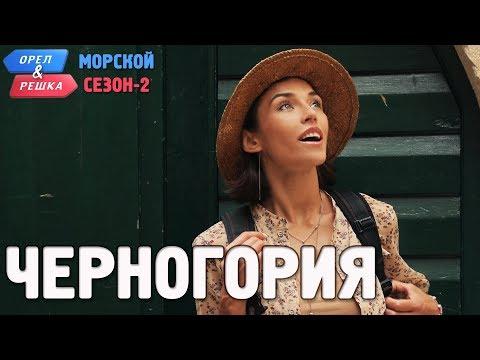 Черногория. Орёл и Решка. Морской сезон/По морям-2 (Russian, English subtitles)