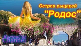 Отдых в Греции ОСТРОВ РЫЦАРЕЙ РОДОС! TOP ГРЕЦИЯ 2020