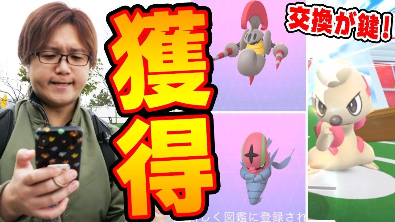 ポケモンgo シュバルゴ