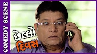 Chhello Divas Comedy Scene - Ketla Baap Raakhya Chhe?  – New Gujarati Movie