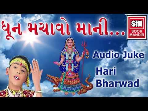 Dhun Machavo Maa Ni : Hari Bharwad : Gujarati Bhajan : Soormandir