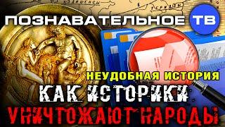 Неудобная история: Как историки уничтожают народы (Познавательное ТВ, Пламен Пасков)