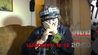 Kisabac Lusamutner anons 29.12.17 Ampopum N12 2017