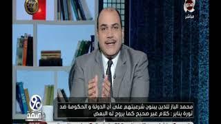 90دقيقة | السيسى عن 25يناير : مطالبها نبيلة لتحقيق العيش الكريم للمواطن