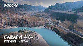 видео Озера Алтая: где отдыхать и купаться летом?