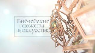 «Библейские сюжеты в искусстве»: Брак в Кане Галилейской (15)