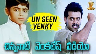 Venkatesh Childwood Scene From Prema Nagar Telugu Movie || Suresh Production