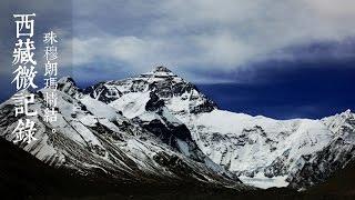 《西藏微记录》—  珠穆朗玛情结 | CCTV