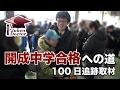 「開成中学合格への道」100日追跡取材 2017年 予告編 の動画、YouTube動画。