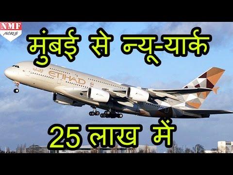 World की Most Expensive Flight Mumbai से New York, Etihad Airways लेगी 25.22 lakh
