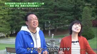 梅沢富美男&水森かおり カナダからの手紙 オリジナル歌手は平尾昌晃&...