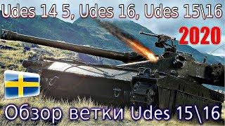 Обзор ветки UDES 15/16. От UDES 14 Alt 5 к топу.🔥⚡Наконец-то прокачал.