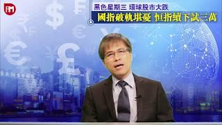 【孫子市法】黑色星期三 環球股市大跌 國指破軌堪憂 恒指續下試三萬 (2/2)