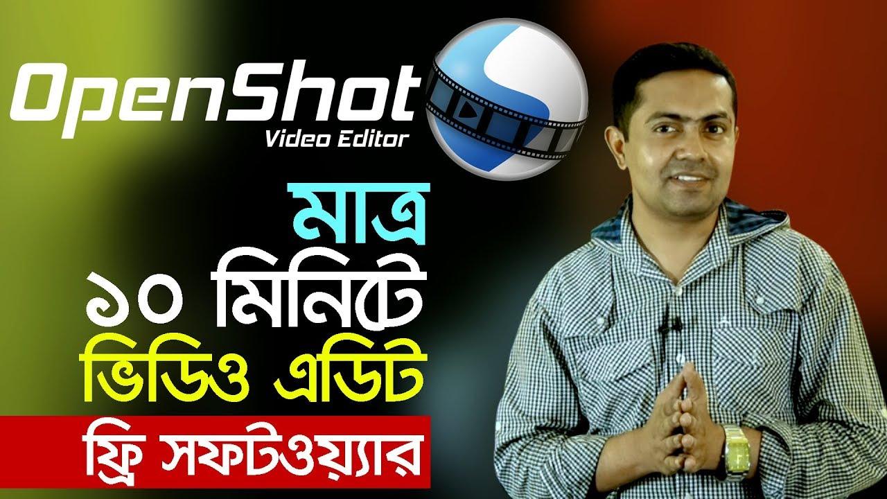 মাত্র ১০ মিনিটে ভিডিও এডিট করুন ||  OpenShot Bangla Tutorial || Easy Video Editing Software 2019