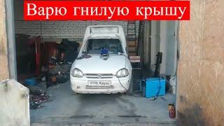 Кузовной ремонт сварка кузова автомобиля своими руками варю гнилую крышу