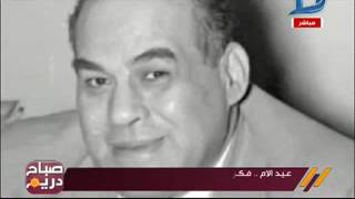صباح دريم | عيد الأم فكرة مصطفى أمين وعلي أمين.. تعرف على سبب اختيار هذا التاريخ