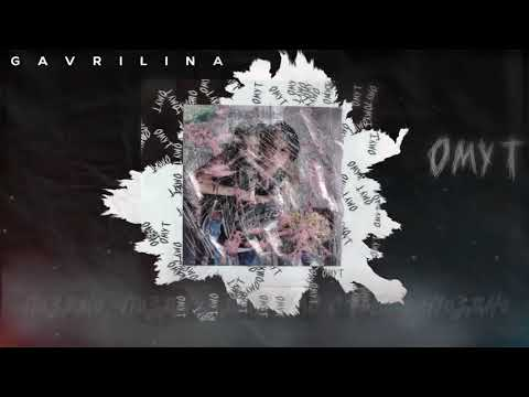 GAVRILINA - Омут (Official audio)