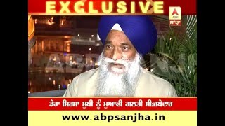 EXCLUSIVE: Forgiving Dera Sacha Sauda chief was a Mistake ! Jathedar Gurbachan Singh on ABP SANJHA