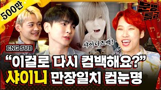 I invited SHINee because of VIEW, why are we talking about a different song? / [MMTG ep.181]