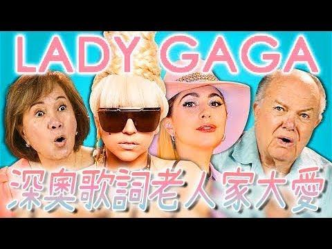 讓老人家聽Lady Gaga的暢銷曲 出乎意料地受好評!中文字幕